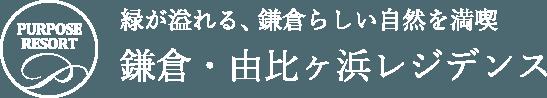 オーシャンビュー鎌倉
