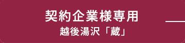 契約企業様専用(越後湯沢「蔵」)